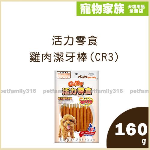 寵物家族-活力零食-雞肉潔牙棒(CR3)160g-送蔬菜六角潔牙骨*2