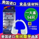 美國進口plackers夜間防磨牙牙套磨牙器成人牙墊頜墊防止磨牙護齒 3c優購