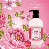 薔薇花園香水沐浴乳 500ml【櫻桃飾品】【28793】