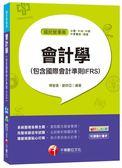 會計學(包含國際會計準則IFRS)[台電、中油、中鋼、中華電信、捷運]