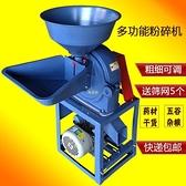 玉米粉碎機小型家用兩相220v五谷雜糧多功能商用飼料磨粉機打粉機 快速出貨