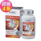 【永信HAC】哈克麗康-葡萄糖胺MSM錠x4瓶(120錠/瓶)-2022/02到期