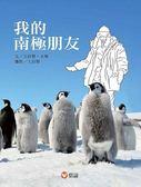 書立得-我的南極朋友