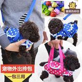 快速出貨-寵物背包手提包四腳寵物包外出便攜包泰迪出行狗包貓咪包挎包【限時八九折】