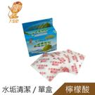 【加購品】大隻佬檸檬酸水垢清洗劑3包/盒 (WS-226)