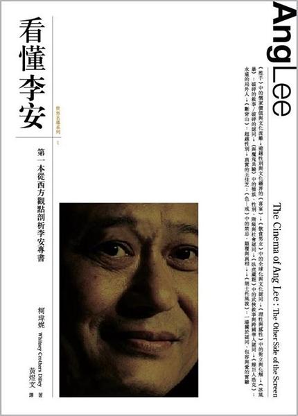 (二手書)看懂李安-第一本從西方觀點剖析李安專書