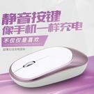 超薄無線滑鼠可充電可愛靜音無聲適用蘋果華碩聯想小米筆記本女生 阿卡娜