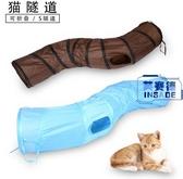 寵物用品 S型彎曲寵物貓隧道 跑道貓通道玩具【英賽德3C數碼館】