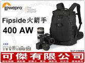 LOWEPRO 羅普 Flipside 400 AW(黑色)火箭手 公司貨 雙肩後背包 相機包 canon 5D3,7D