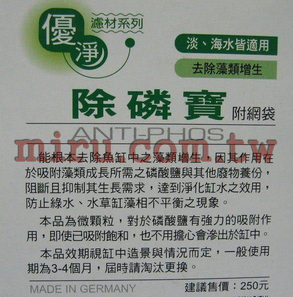 【西高地水族坊】BIO百歐 除磷寶300g