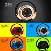 運動型藍牙耳機無線頭戴掛耳式自帶內存槽MP3可插卡通用雙耳跑步【新店開張8折促銷】