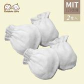 (2雙入)MIT120支線新生兒寶寶紗布護手套 防抓手套 新生兒 寶寶護手套 柔軟 嬰兒用品【JF0106】
