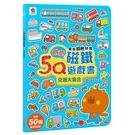 双美文創 - 5Q創意磁鐵遊戲書 交通大集合