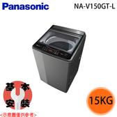 【Panasonic國際】15公斤 直立式變頻洗衣機 NA-V150GT-L 免運費