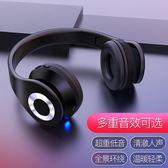 耳機頭戴式藍芽無線重低音游戲耳麥插卡運動電腦可線控手機音樂FM【新店開業全館88折】