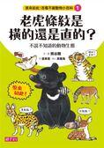 (二手書)原來如此!百看不厭動物小百科(1):老虎的條紋是橫的還是直的?-不說不知..