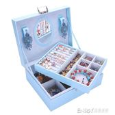 首飾盒帶鎖雙層歐式手飾品公主韓國耳環戒指耳釘首飾收納盒大簡約 溫暖享家