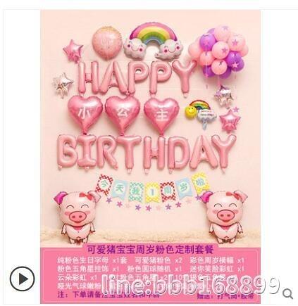 氣球 兒童生日裝飾氣球寶寶一周歲生日場景布置女孩派對會場主題背景墻 瑪麗蘇DF