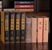 尾牙鉅惠 中式古典裝飾書假書仿真書裝飾品擺件客廳模型書盒創意家居小擺設YYP 俏女孩
