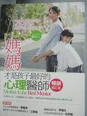 【書寶二手書T2/家庭_YII】媽媽才是孩子最好的心理醫師_張兵