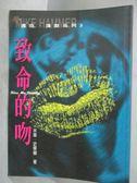 【書寶二手書T9/翻譯小說_GFZ】致命的吻_米基.史畢
