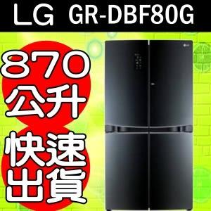 結帳更優惠★LG樂金【GR-DBF80G】870公升門中門對開冰箱