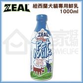 【ZEAL真致】紐西蘭狗貓專用鮮乳(不含乳糖)1000ml 寵物牛奶 宅家好物