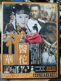 挖寶二手片-TSD-142-正版DVD-大陸劇【神醫華陀 全33集5碟】-庹宗華 水靈(直購價)