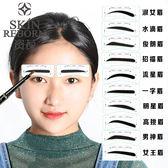 一字眉眉卡畫眉卡初學者全套懶人神器自然眉眉筆連體眉型眉貼貼紙『韓女王』