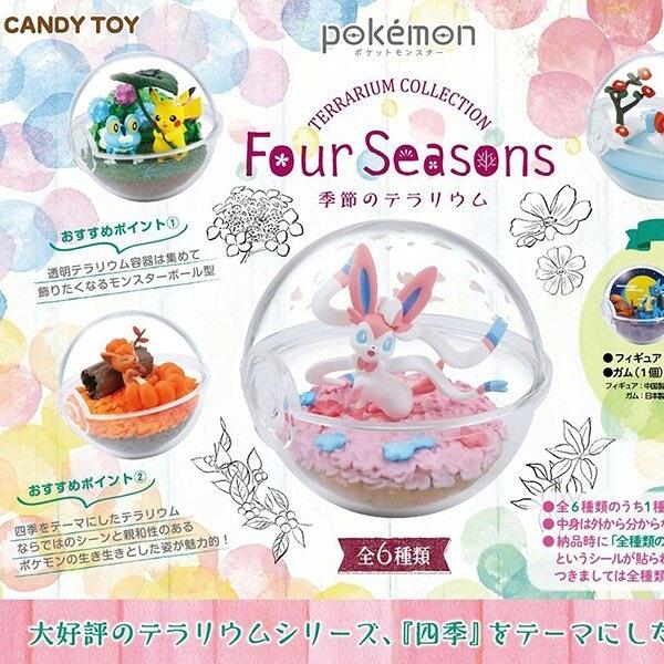【寶可夢 飼育球】寶可夢 四季 飼育球 盒玩 Four Seasons 日本正版 該該貝比日本精品