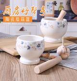 廚房壓蒜器家用搗蒜器陶瓷蒜臼子研磨器Y-0735