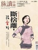 or 旅讀中國 5月號/2020 第99期