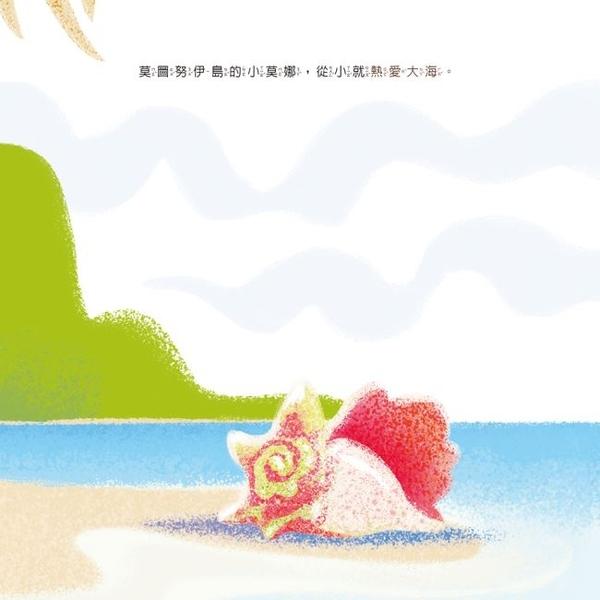 海洋奇緣故事繪本 三采(購潮8)