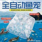 抓捕魚籠蝦籠子自動折疊手拋網魚漁網龍蝦黃鱔泥鰍螃蟹籠捕魚工具igo   蜜拉貝爾