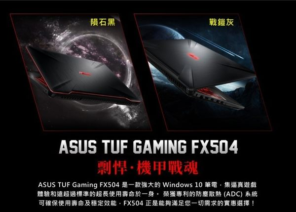 ASUS M-FX504GE-0061C8750H ◤0利率◢15.6吋i7戰鬥筆電(i7-8750H/1TB+128G雙硬碟/GTX 1050 Ti D5 4G)