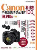 (二手書)Canon 相機 100% 手冊沒講清楚的事(復刻版手冊)