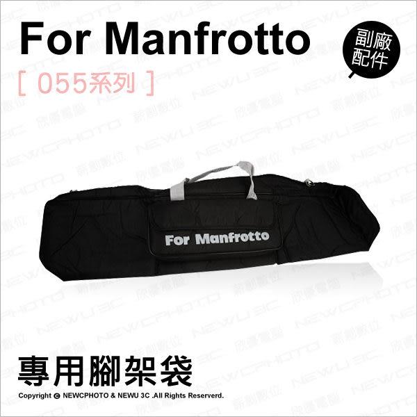 Manfrotto 曼富圖 055 系列 專用腳架袋 通用 提袋 代用袋 背袋 80cm★刷卡+免運★薪創