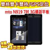 【免運+24期零利率】福利品出清 mto N919 7吋3G通話手機/雙卡雙待/GPS 平板