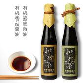 【桃米泉】有機壺底蔭油+有機香菇醬油 2入禮盒組(送禮首選)