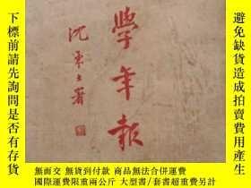 二手書博民逛書店罕見文學年報第六期,慶祝吳雷川先生70壽辰,司徒雷登作序。100
