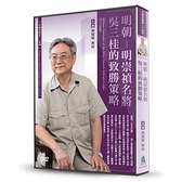 明朝(明崇禎名將吳三桂的致勝策略)(DVD)