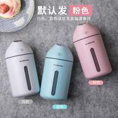 加濕器usb空氣迷你家用靜音臥室孕婦嬰兒車載辦公室桌小型便攜式 mc7995『東京衣社』twtw