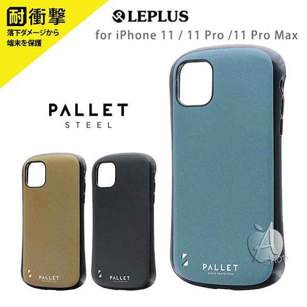 【A Shop】Leplus iPhone 11/ 11 Pro Max / 11 Pro PALLET STEEL金屬磨砂耐衝擊保護殼