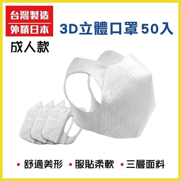 ◤台灣製造.外銷日本◢ 三層防護 3D立體防潑水口罩 成人款 50片入/屈臣氏/小三美日/康是美