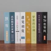 裝飾書 新中式文藝中文假書仿真書裝飾品擺件道具書櫃書模型創意新書房【快速出貨八折下殺】