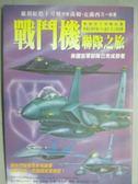 【書寶二手書T3/一般小說_KME】戰鬥機聯隊之旅_張光明, 湯姆.克蘭