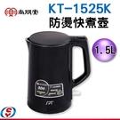 【信源電器】1.5L【尚朋堂防燙快煮壺】KT-1525K