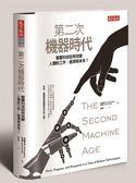 (二手書)第二次機器時代:智慧科技如何改變人類的工作、經濟與未來?