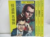 【書寶二手書T6/兒童文學_BVJ】怪盜與名偵探_奇怪的屋子_藍眼睛的少女等_4本合售