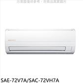SANLUX台灣三洋【SAE-72V7A/SAC-72VH7A】變頻冷暖分離式冷氣11坪(含標準安裝)
